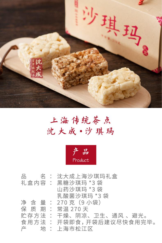 沈大成上海特产 沙琪玛礼盒 传统糕点零食三种口味9个块 270g