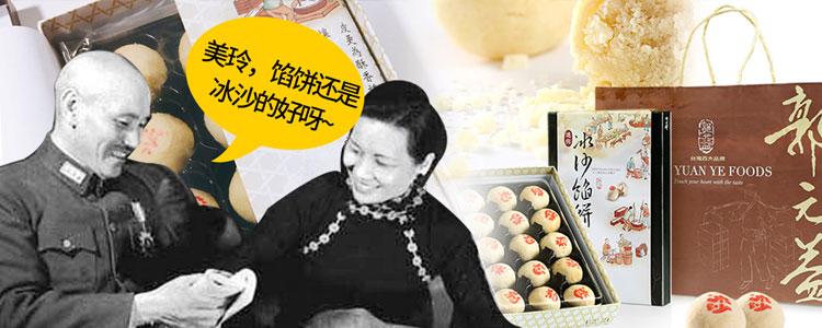 名吃货:蒋介石为何独爱这「冰沙馅饼」?