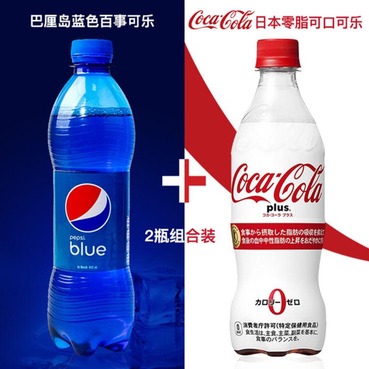 网红饮料 新潮体验,平均一秒就卖出20瓶的蓝色可乐,你喝了吗?