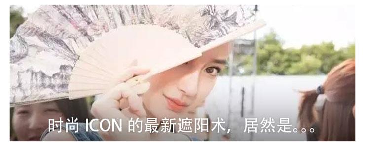 时尚ICON的最新遮阳术,居然是。。。