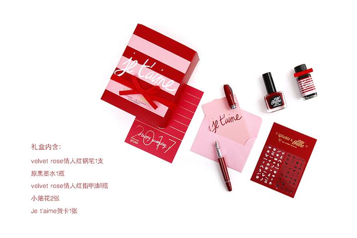 ipluso x Little Ondine限定版钢笔套装告白礼盒