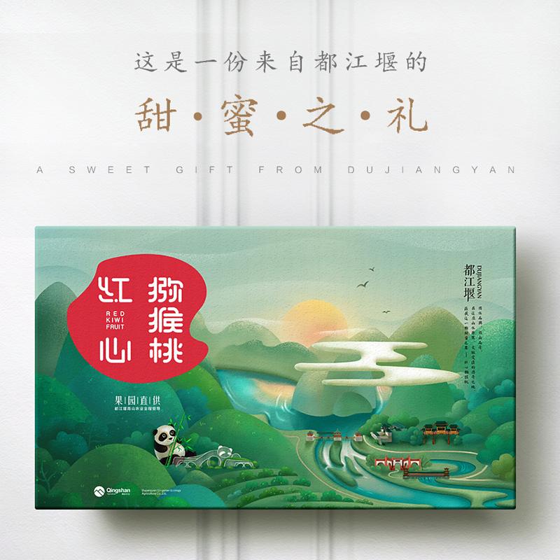 红心猕猴桃/奇异果 鲜果现发 来自都江堰的甜蜜之礼