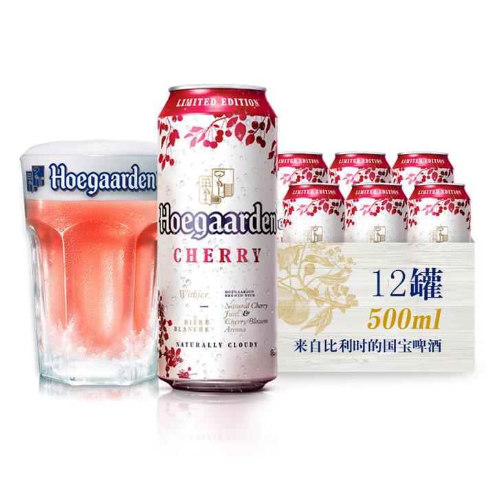 Hoegaarden福佳进口Cherry樱之春白啤500ml*12听 顺丰包邮