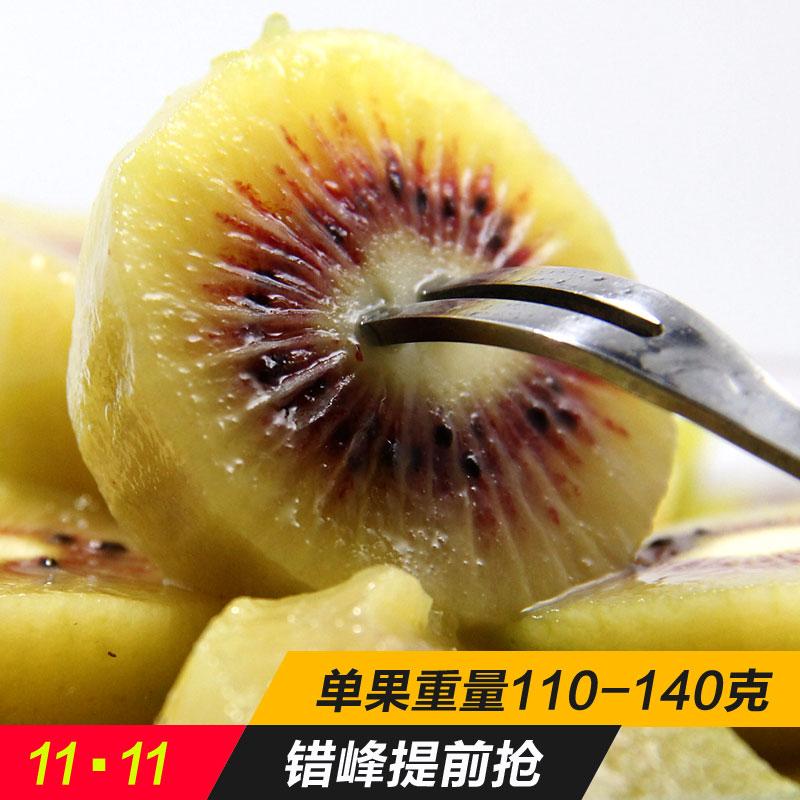 都江堰红心猕猴桃特大果(单果110g-140g)净重5斤装