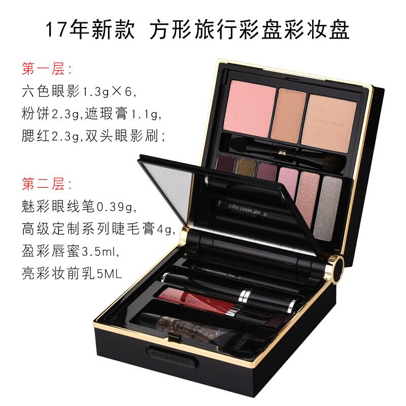 Givenchy纪梵希彩妆盒 方形双层彩妆盘