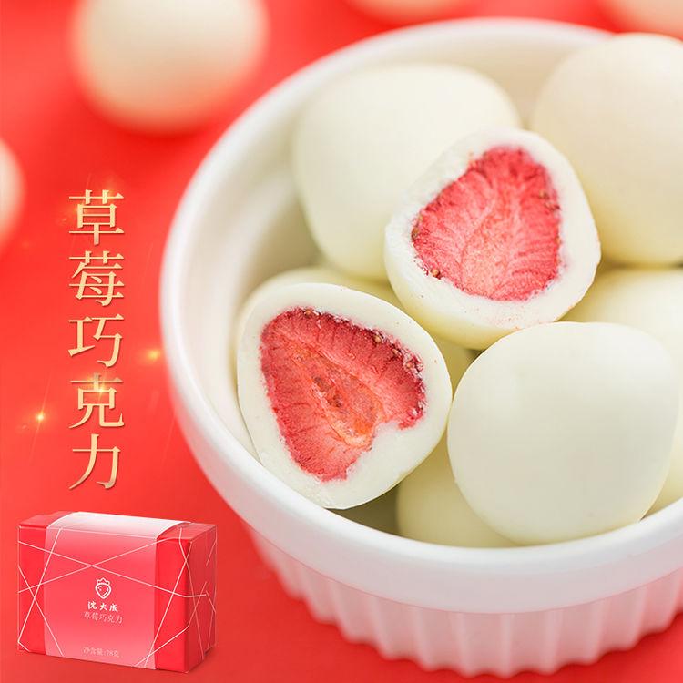 酸酸甜甜草莓巧克力2袋/盒 纯可可脂冻干草莓夹心白巧克力