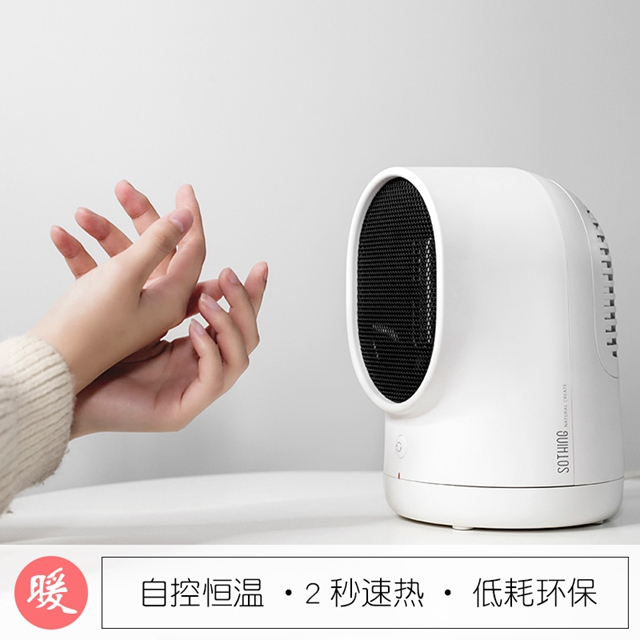 sothing 呆呆便携式个人暖风机 小型取暖器 办公室学生宿舍 家用