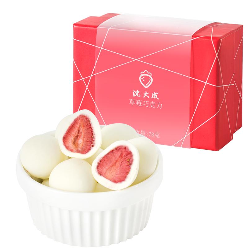 沈大成草莓巧克力 纯可可脂 冻干草莓夹心白巧克力 情人伴手礼