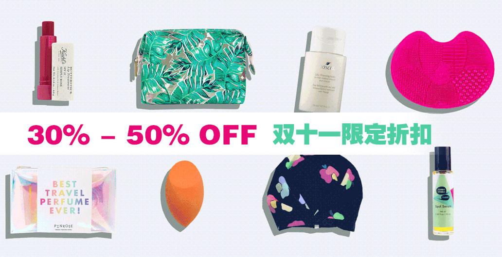 限时折扣 ︳购物季「美妆/护肤/美容仪」清单