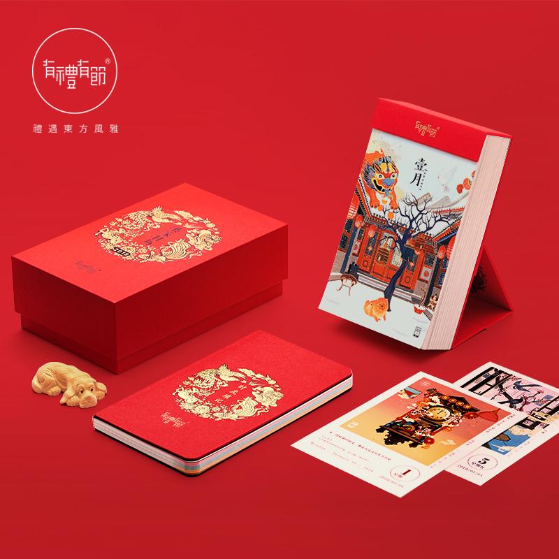 有礼有节2018传家日历精装礼盒记事手撕创意中国风小清新桌面台历
