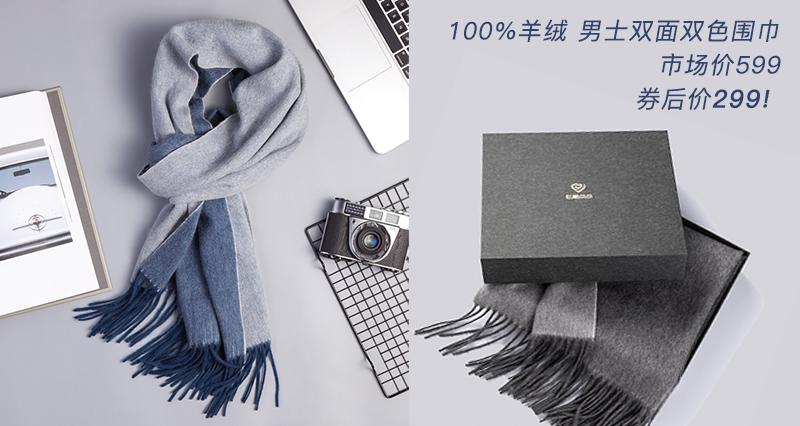 100%羊绒围巾,品质媲美巴宝莉