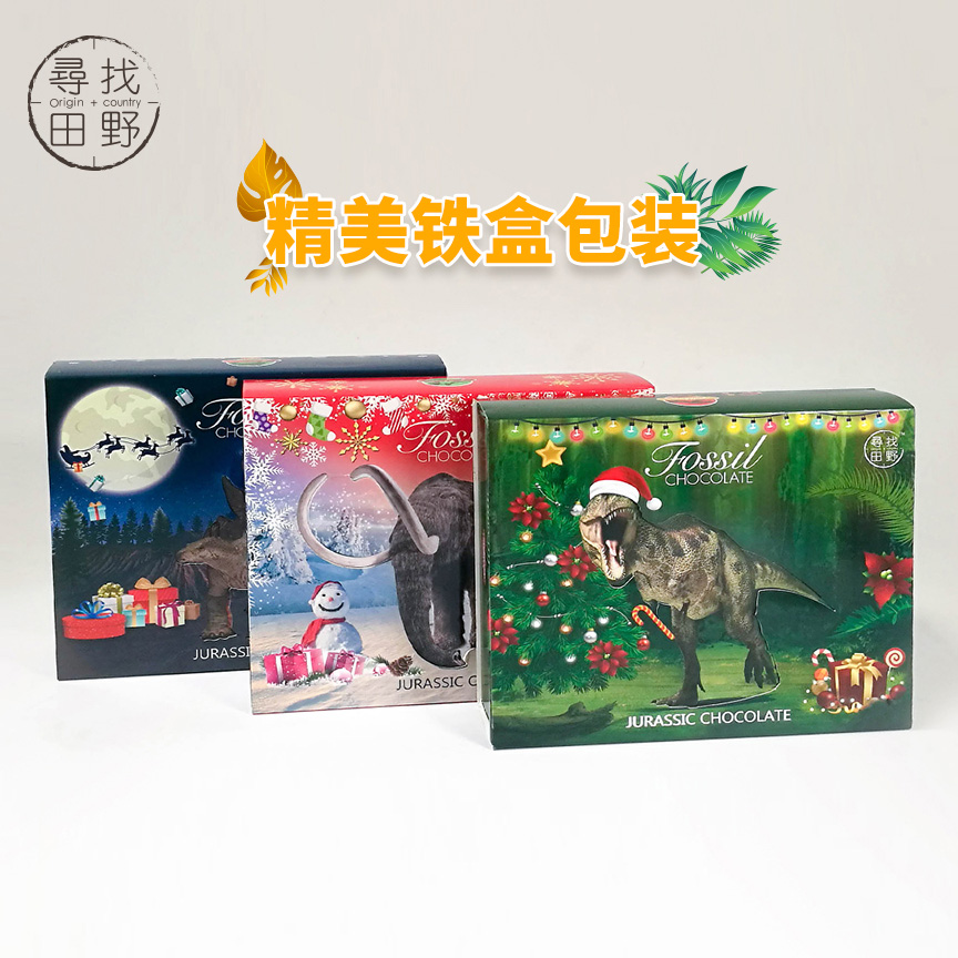 恐龙化石考古巧克力创意礼盒 圣诞新年装新上市
