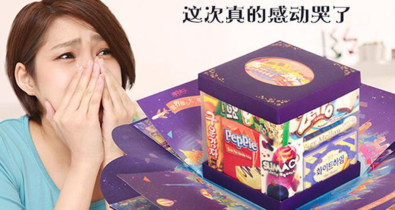 """新年撩妹神盒:会""""爆炸""""的零食礼盒!"""