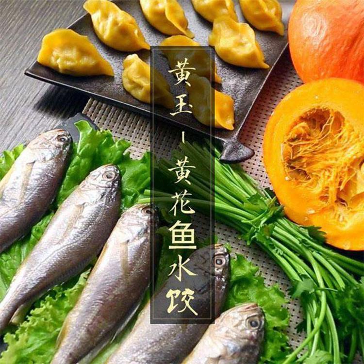 野生小黄花新鲜南瓜汁,明星们都在疯狂打卡的「鱼水饺」,鲜掉了眉毛吃不停!