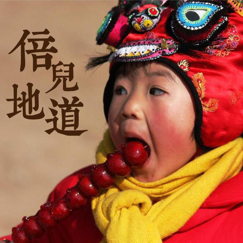 老北京正宗冰糖葫芦4盒/12串(每串4枚)8090后怀旧零食
