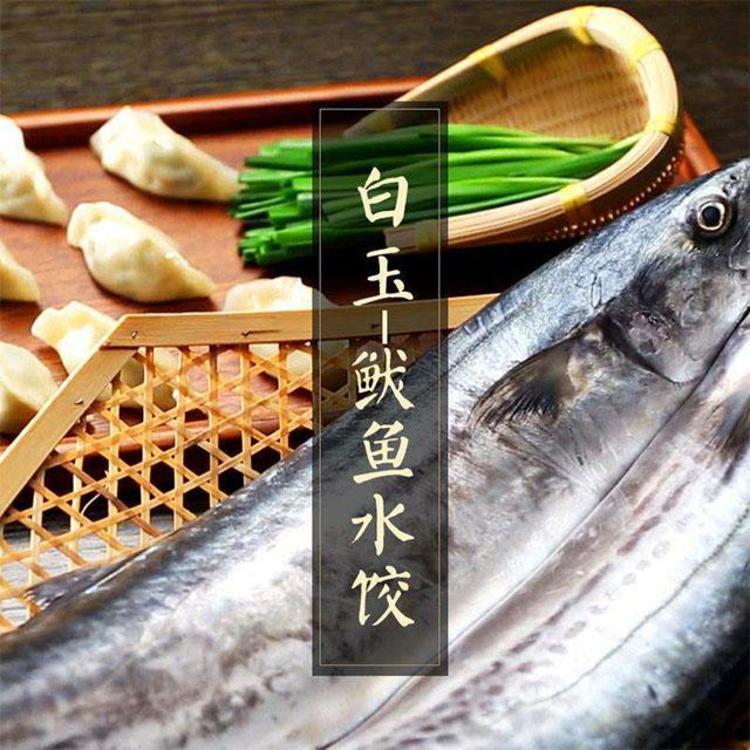 野生鲅鱼 营养美味,明星们都在疯狂打卡的「鱼水饺」,鲜掉了眉毛吃不停!