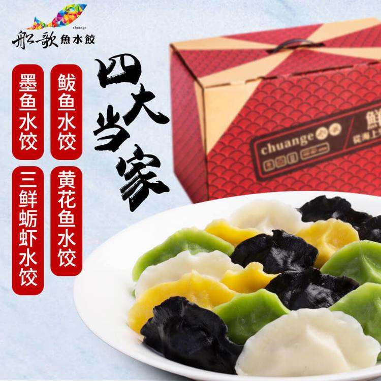 原生海味 味蕾享受,明星们都在疯狂打卡的「鱼水饺」,鲜掉了眉毛吃不停!