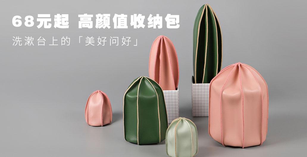 「惊艳的仙人掌」方寸不大,却包容万千,防水材质更省心