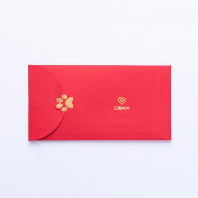 心意独家「锭旺」红包 狗年限定