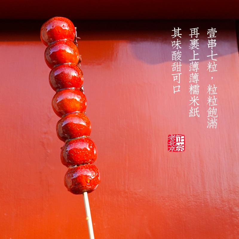 老北京正宗冰糖葫芦4盒/共8串(每串7枚)8090后怀旧零食