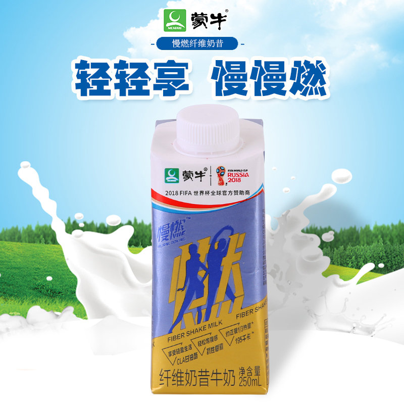 蒙牛慢燃纤维奶昔牛奶营养饱腹代餐250ML*20瓶(共2提)