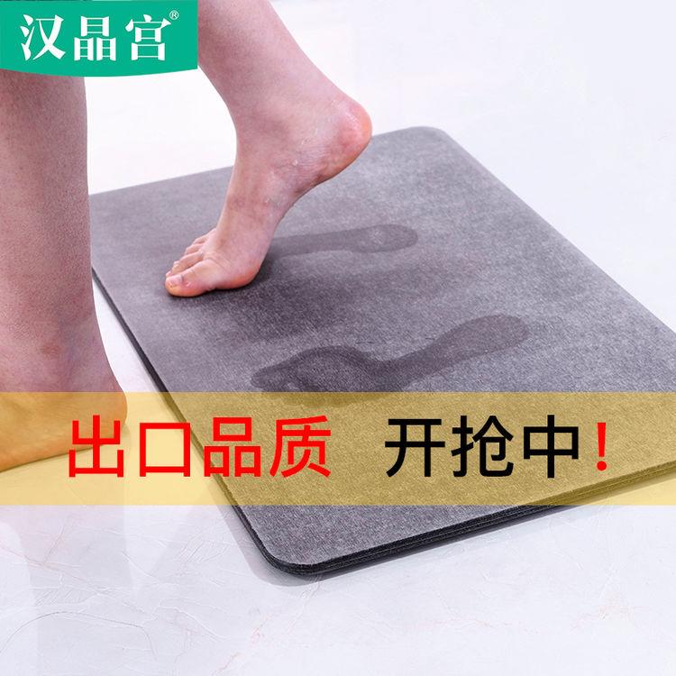 硅藻泥地垫淋浴卫浴吸水卫生间浴室速干防滑垫洗澡垫子硅藻土脚垫
