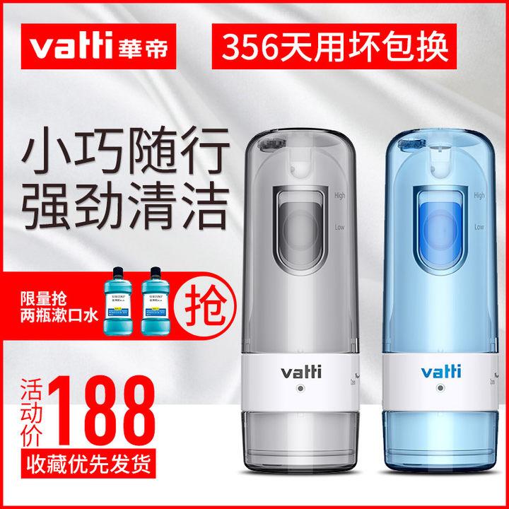 Vatti/华帝洗牙器便携式冲牙器水牙线电动家用洗牙机洁牙器冲洗器