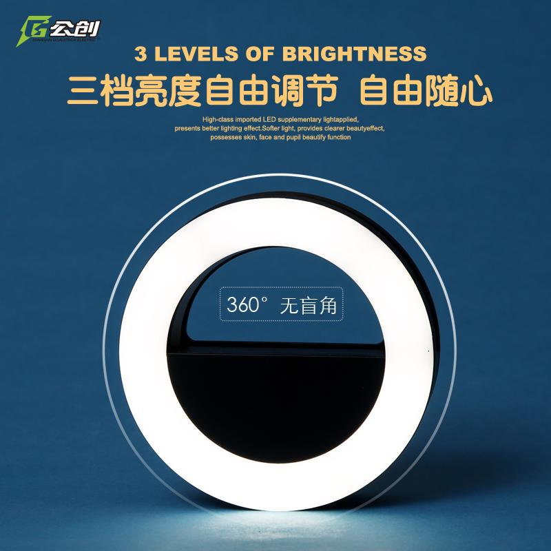 直播神器手机自拍美颜美白补光灯环闪灯led打光灯充电便携RK14