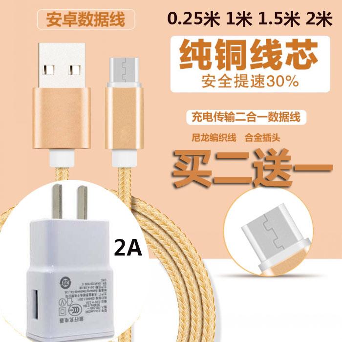 适用于数据线三星oppo华为中心小米等通用手机带头和线充电器安卓