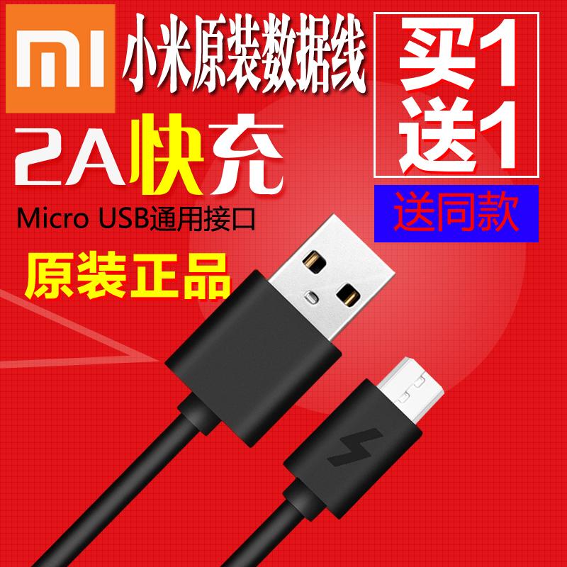 小米原装数据线红米note4x note2 3 max快充数据线小米充电器正品