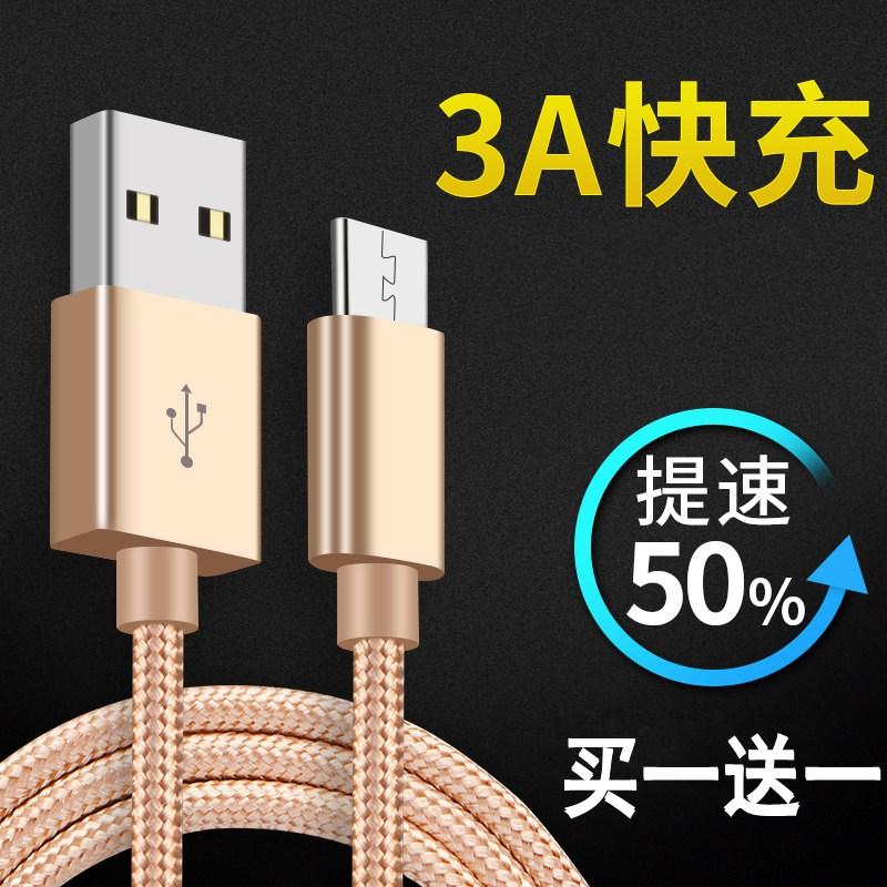 安卓数据线2米3加长高速快充手机充电线单头oppo三星vivo闪充通用