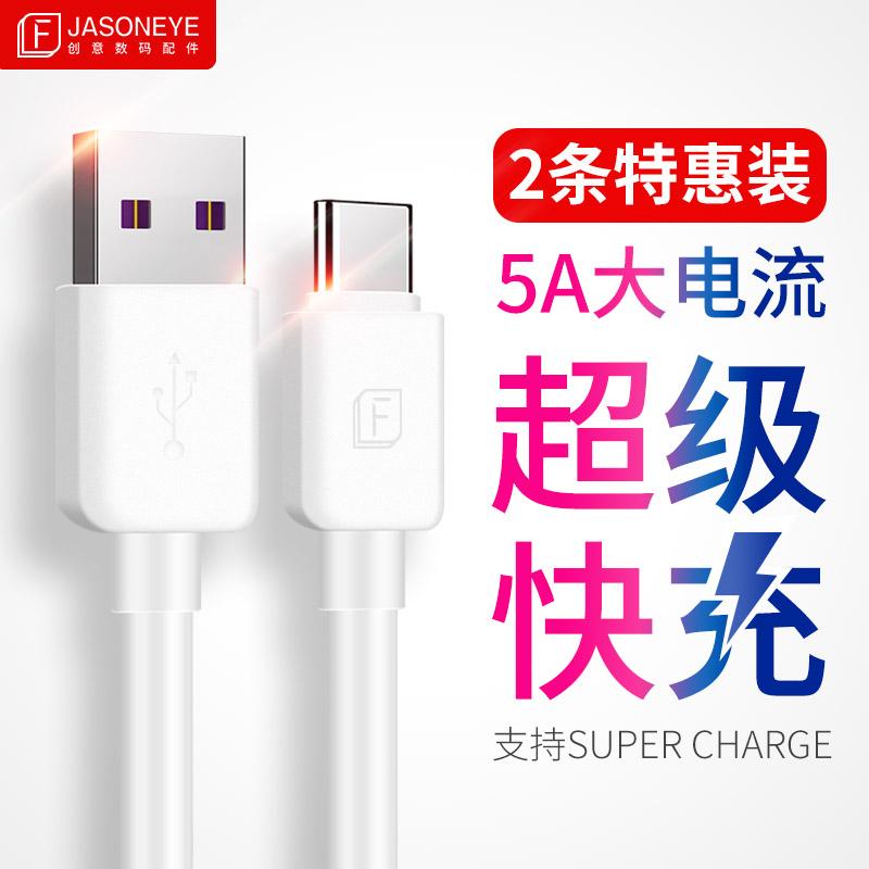 Type-c华为mate10手机数据线p20充电线9原装p10正品pro高速快充5a