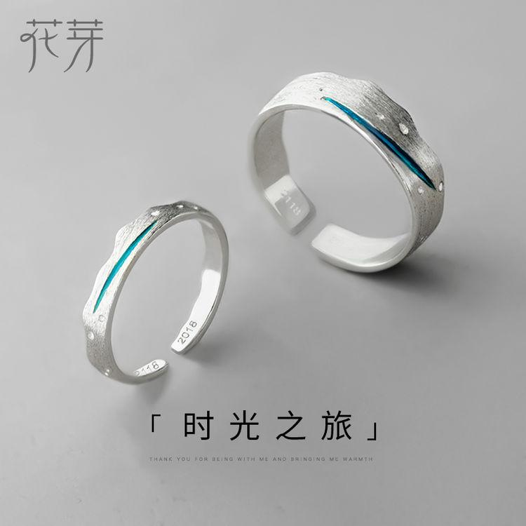花芽原创设计时光之旅情侣戒指一对纯银简约日韩开口男女对戒礼物