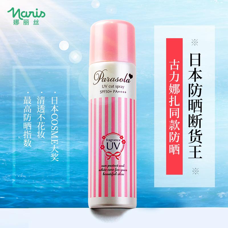 日本naris娜丽丝娜扎同款防晒霜喷雾美容润白防晒女保湿隔离清爽