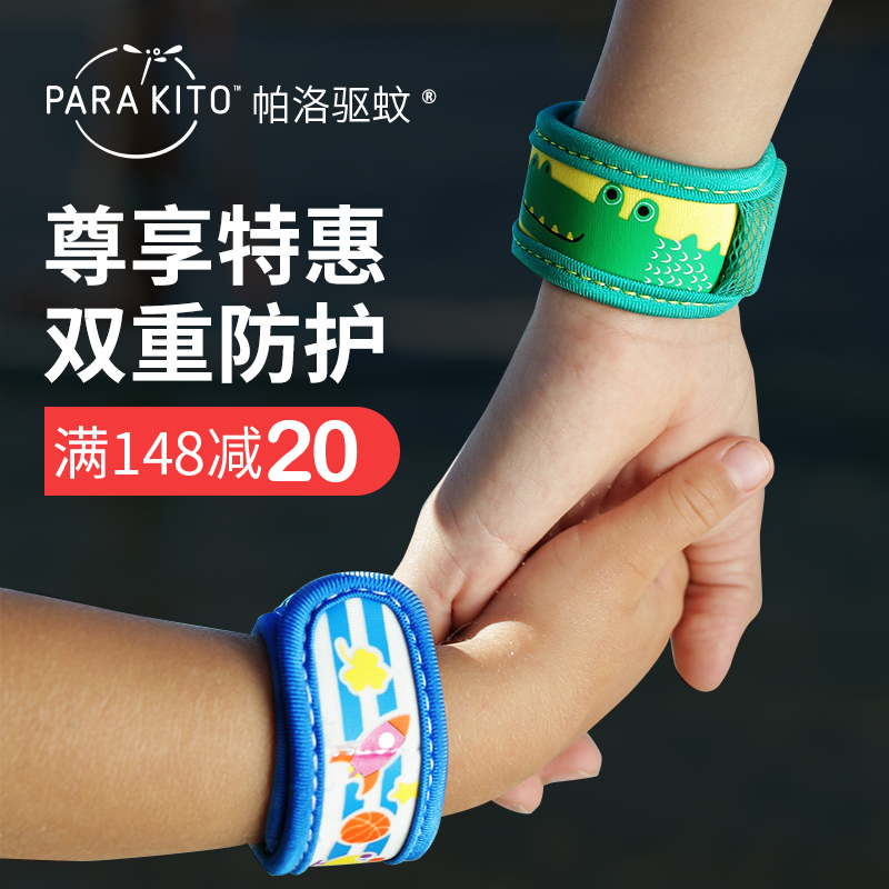 法国ParaKito帕洛驱蚊手环儿童防蚊手环驱蚊神器随身腕带