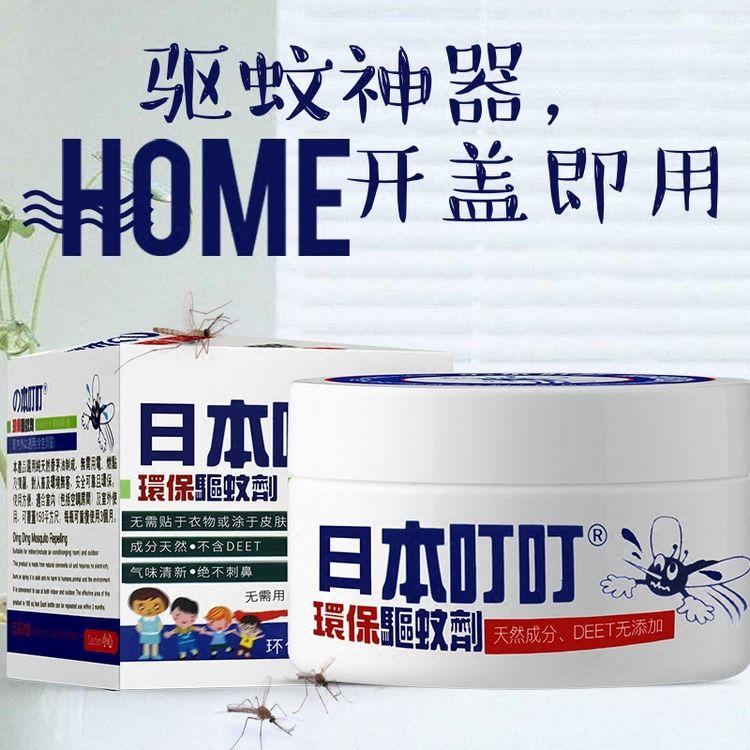 日本叮叮环保蚊香液驱蚊膏孕妇婴儿童宝宝防蚊虫神器无味驱蚊剂
