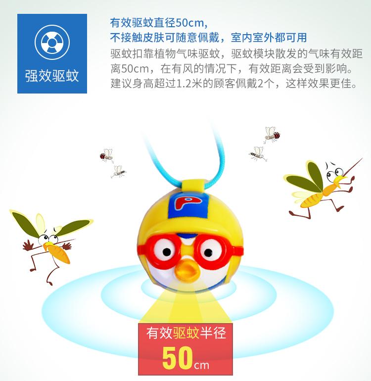 韩国正品pororo宝露露驱蚊扣贴植物防蚊手环成人孕妇儿童宝宝婴儿