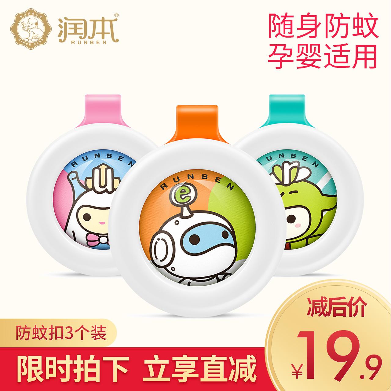 润本驱蚊扣婴儿童防蚊手环宝宝户外驱蚊神器成人孕妇手环表随身贴