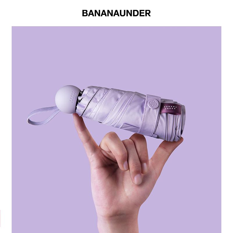 BANANAUNDER蕉下 超轻晴雨两用太阳伞