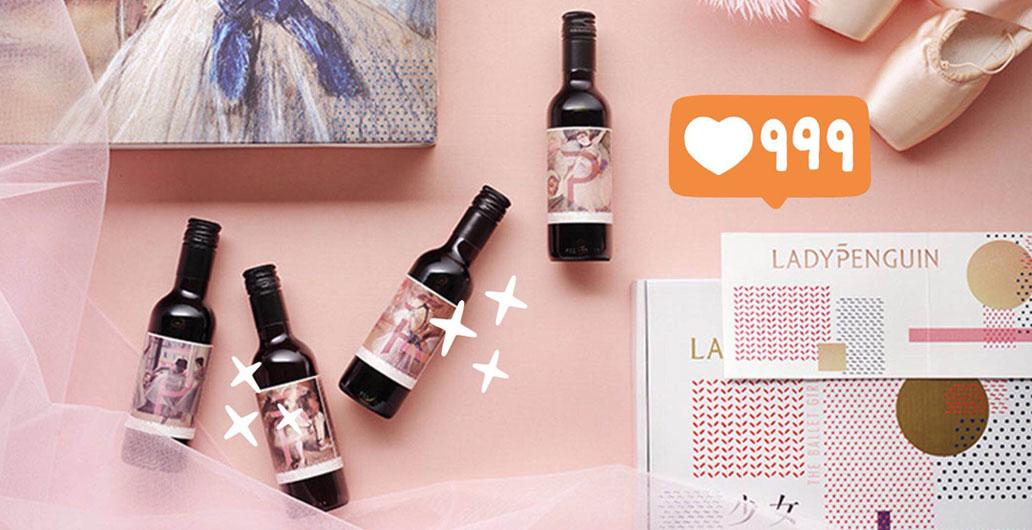 美容安神:夏日最棒的「少女红酒礼盒」
