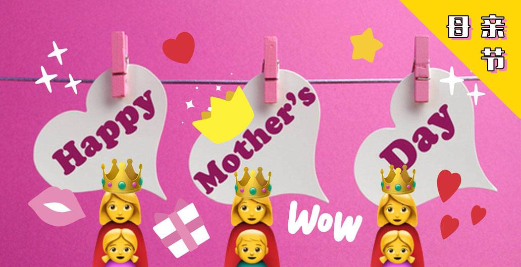 母亲节 | 一份不会错的礼物清单 ♥