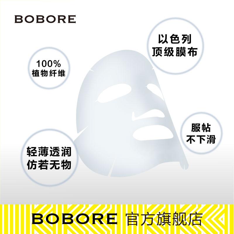 【BOBORE】双重水疗高级修护面膜组合 7片装