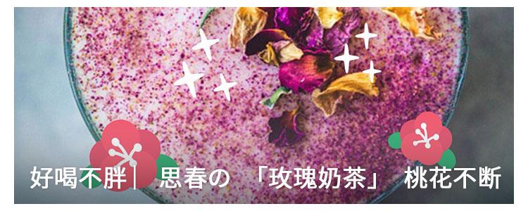 好喝不胖︳思春の「玫瑰奶茶」让你桃花不断...