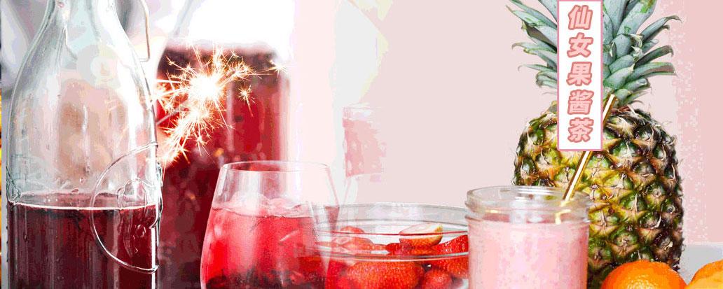 100%无添加果酱茶,低卡好喝,再也不想排队某茶了!