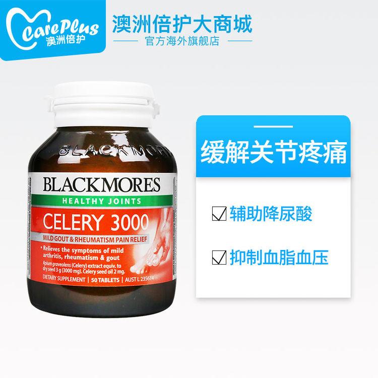 澳洲Blackmores芹菜籽50粒澳佳宝精华西芹籽缓解痛风关节疼保健品