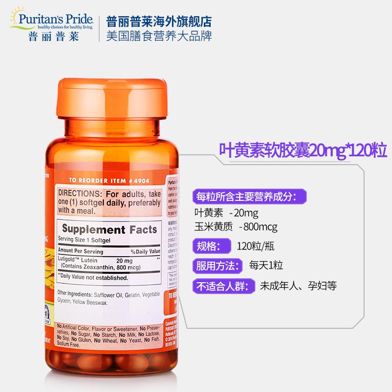普丽普莱 美国进口叶黄素软胶囊20mg*120粒*2瓶护眼叶黄素 成人HZ