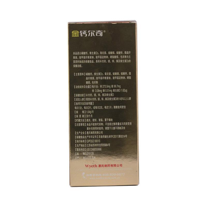 买2送1】钙尔奇牌添佳片 1.04g/片*198片维生素D成人中老年钙片