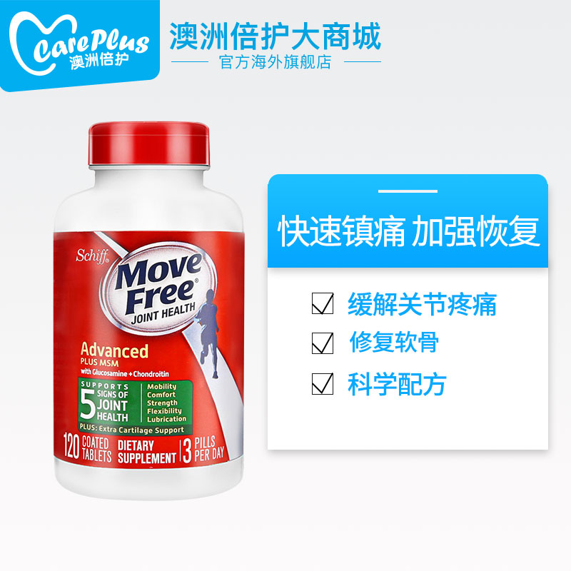 美国原装进口Schiff MoveFree硫酸氨糖维骨力软骨素MSM绿瓶120粒