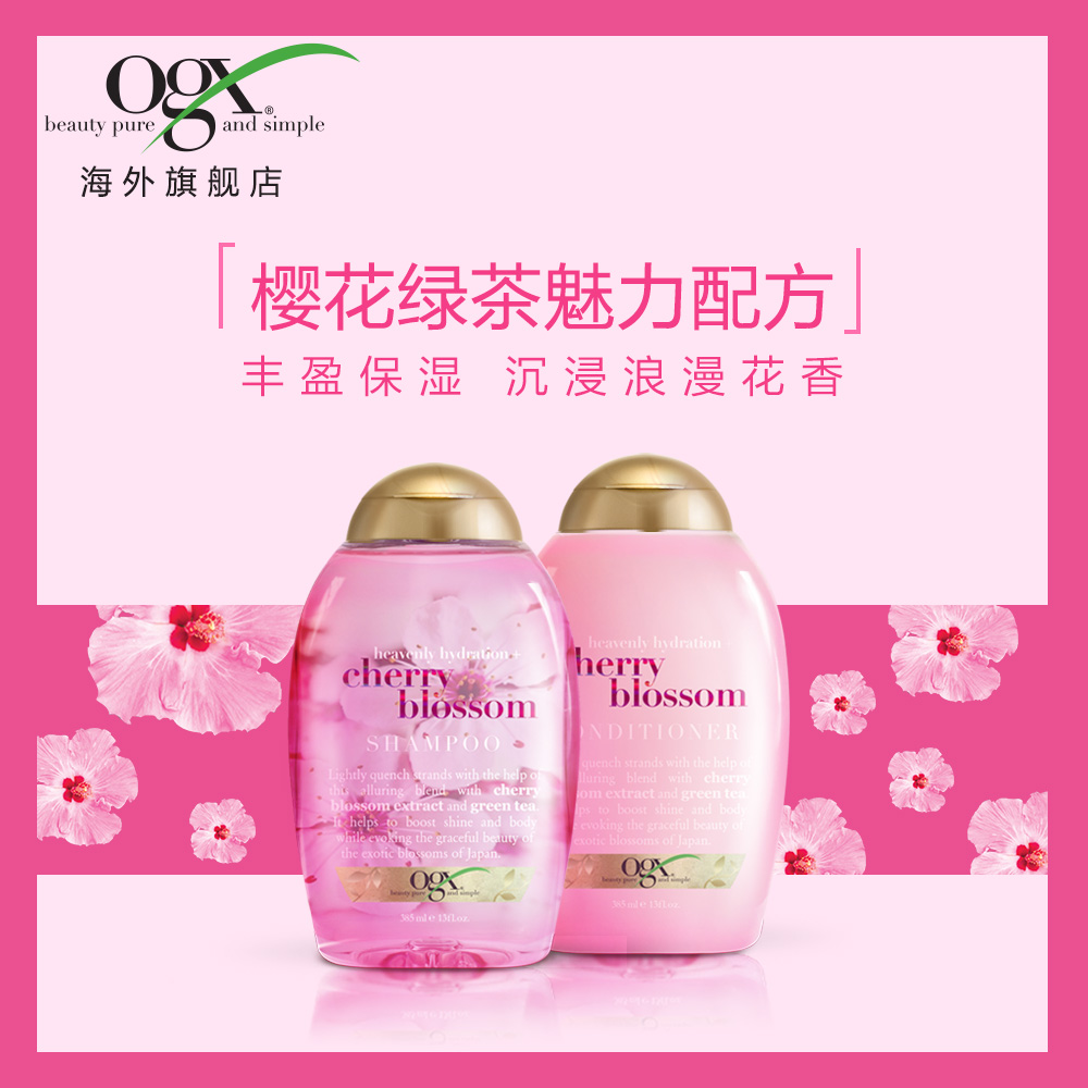 OGX欧古丝强生樱花保湿洗发水护发素套装丰盈蓬松花香持久留香