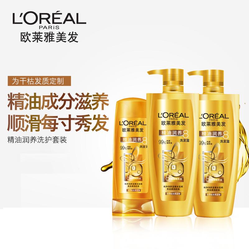 欧莱雅美发摩洛哥精油女士洗发水护发素套装1.4L修复干枯毛燥正品